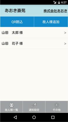 あおき斎苑のスマートフォンアプリ 法要アプリ 故人情報一覧イメージ