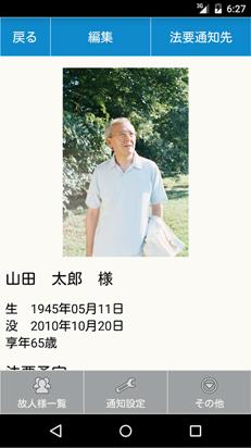 あおき斎苑のスマートフォンアプリ 法要アプリ 故人情報表示イメージ