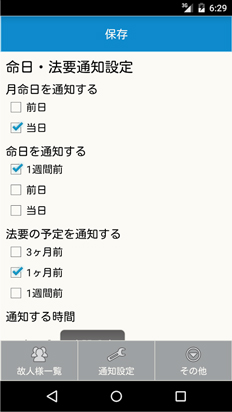 あおき斎苑のスマートフォンアプリ 法要アプリ 通知設定イメージ