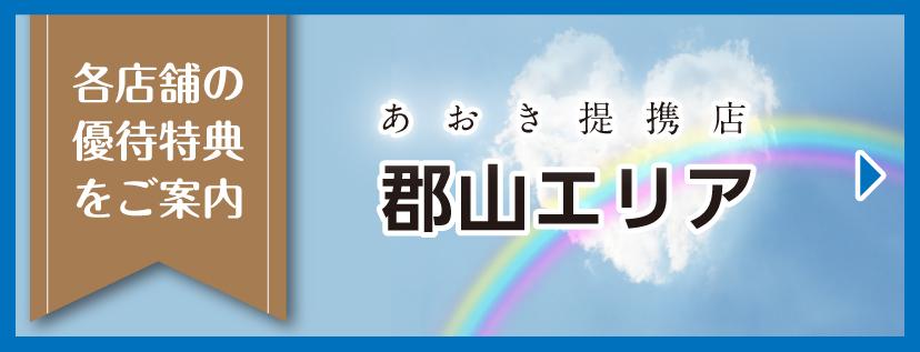 あお木の会 郡山市 提携店: 各店お得な特典がいっぱい!