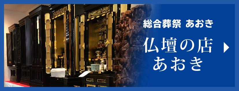 仏壇の店 あおき