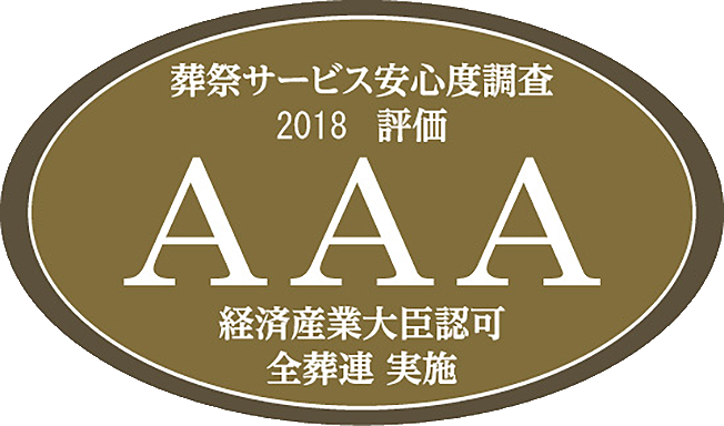 総合葬祭 あおき 全葬連葬祭サービス安心度調査AAA マーク