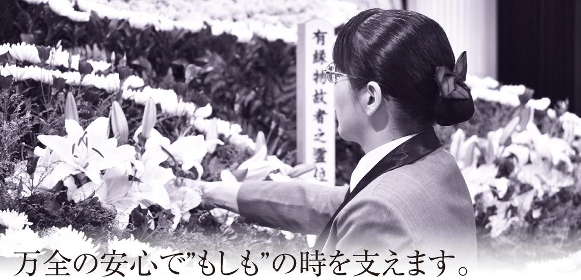 総合葬祭 あおき 式場イメージ
