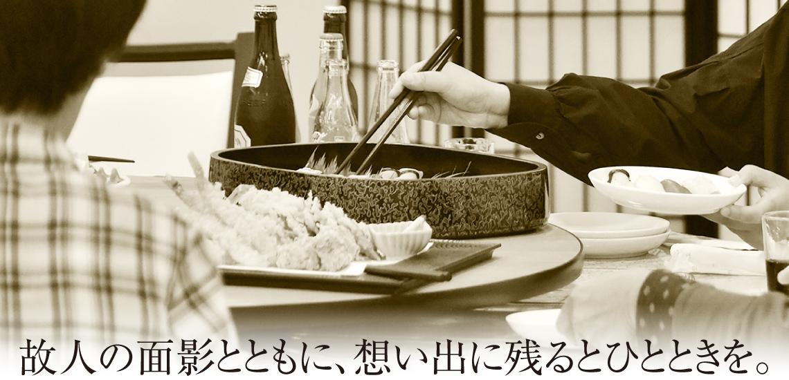 総合葬祭 あおき 法要料理イメージ
