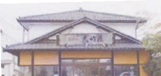 大竹屋菓子店