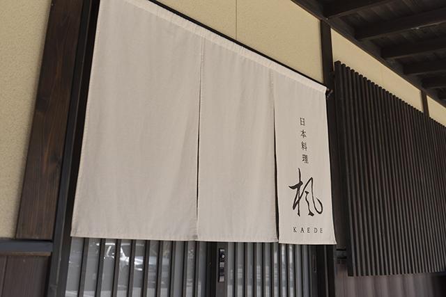 日本料理楓