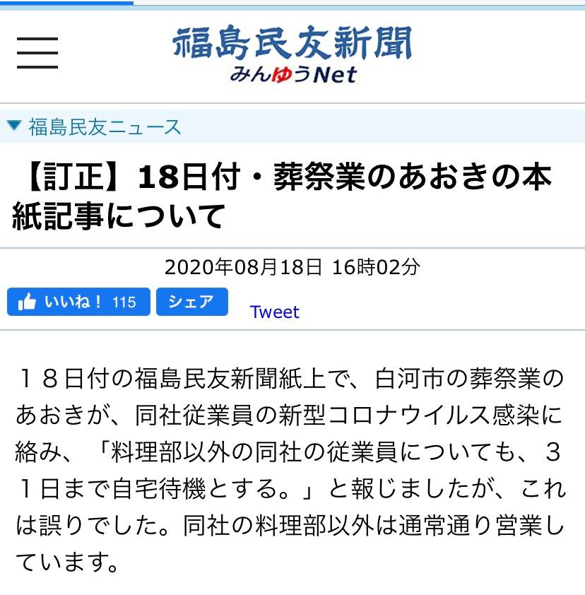 民 友 ニュース 福島